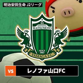 サッカーJ2 松本山雅FC×レノファ山口FC(9月15日 土曜 午後0時55分)