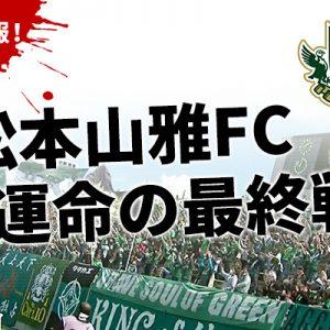 超速報!松本山雅FC運命の最終戦(11月17日 土曜 午後4時)