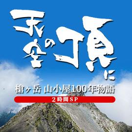 天空の頂に 槍ヶ岳 山小屋100年物語 2時間SP(1月2日 水曜 午後3時30分)