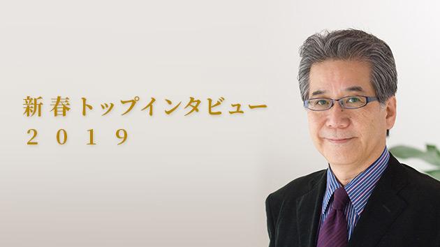 萩谷順(ジャーナリスト・法政大学教授)|新春トップインタビュー2019(1月2日 水曜 午後5時30分)