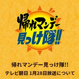 帰れマンデー見っけ隊!!(テレビ朝日 1月28日放送分)について