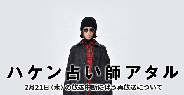 ハケン占い師アタル、2月21日(木)の放送中断に伴う再放送について