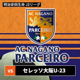 サッカーJ3 AC長野パルセイロ VS セレッソ大阪U-23(3月23日 土曜 午後1時55分)