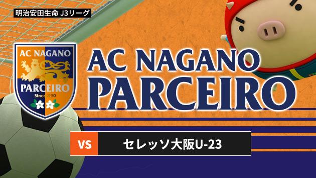 サッカーJ3 AC長野パルセイロ VS セレッソ大阪U-23(長野朝日放送)