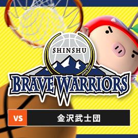 B2リーグ 信州ブレイブウォリアーズ vs 金沢武士団(4月6日 土曜 午後1時55分)