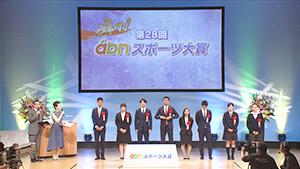 輝け!第28回スポーツ大賞 受賞式