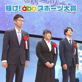 輝け!第28回スポーツ大賞(6月29日 土曜 午後1時)