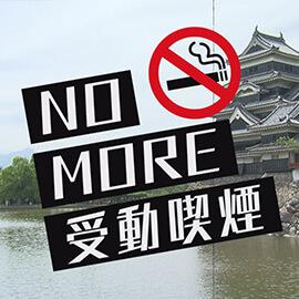 ぐるっと松本 NO MORE受動喫煙(8月3日 土曜 午後4時)