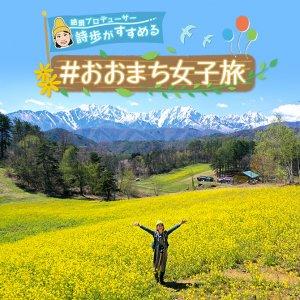 絶景プロデューサー詩歩がすすめる #おおまち女子旅(2019年9月22日 日曜 午後1時55分)