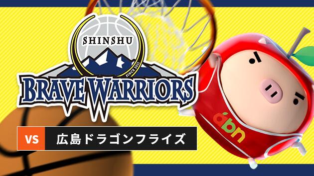 B2リーグ 信州ブレイブウォリアーズ vs 広島ドラゴンフライズ(9月21日 土曜 午後1時55分)
