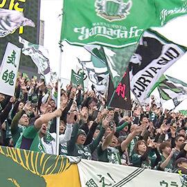 サッカーJ1リーグ最終戦 松本山雅FC×湘南ベルマーレ(2019年12月7日 土曜 午後1時55分)
