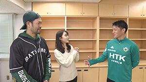 新生・松本山雅 ニッチロー'の開幕戦直前リポート(2020年2月22日 土曜 午後4時)
