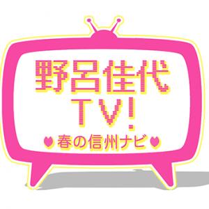 野呂佳代TV!春の信州ナビ(2020年3月17日~4月6日 よる6時55分)