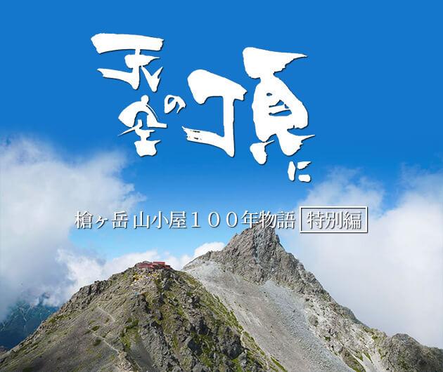天空の頂に 槍ヶ岳 山小屋100年物語 特別編(2020年7月12日 日曜 午前10時)