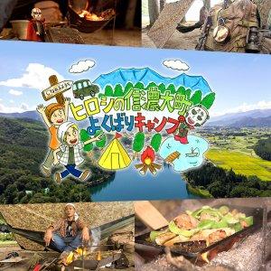 ヒロシの信濃大町よくばりキャンプ(2020年9月26日 土曜 午後3時)