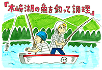木崎湖の魚を釣って調理