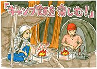 キャンプ飯を楽しむ!