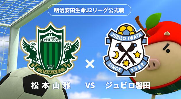 サッカーJ2 松本山雅FC × ジュビロ磐田(2020年10月10日 土曜 午後1時55分)