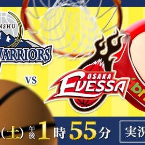 バスケットB1リーグ 信州ブレイブウォリアーズvs大阪エヴェッサ(2020年12月19日 土曜 午後1時55分)