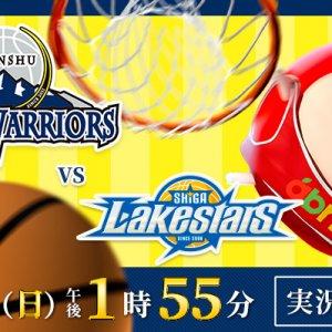 バスケットB1リーグ 信州ブレイブウォリアーズvs滋賀レイクスターズ(2021年1月31日 日曜 午後1時55分)