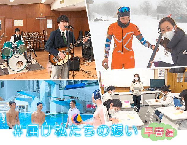 #届け私たちの想い シーズン3 ~早春編~(2021年3月28日 日曜 午後1時55分)