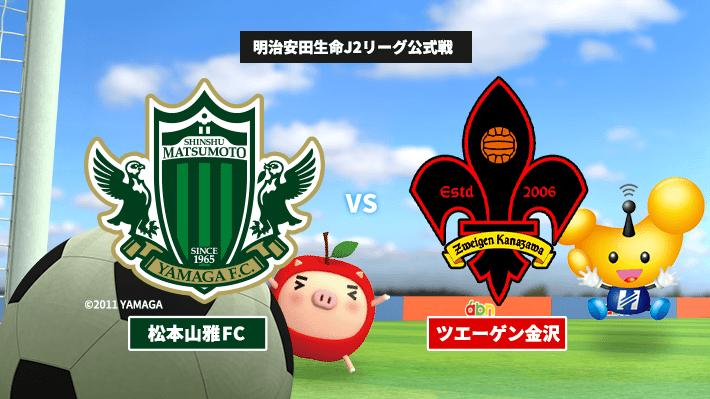 サッカーJ2 松本山雅FC vs ツエーゲン金沢(2021年5月15日 土曜 午後1時55分)