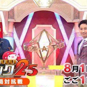アタック25 系列局対抗戦(2021年8月1日 日曜 ごご1時25分 放送)