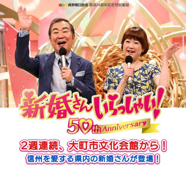 新婚さんいらっしゃい!(abn開局30周年記念 / 12日・19日 日曜 昼0時55分)