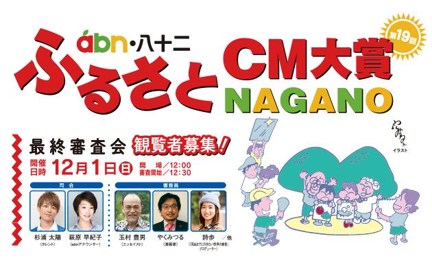 abn・八十二第18回ふるさとCM大賞NAGANO 最終審査会観覧者募集