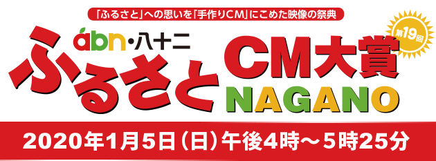 第19回 ふるさとCM大賞NAGANO 1月5日 日曜 放送