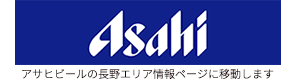 アサヒビールホームページ