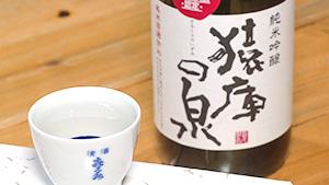 猿庫の泉にまつわるおいしい話(いいね!信州スゴヂカラ)| 蔵元「喜久水酒造」