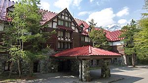 上高地帝国ホテル(いいね!信州スゴヂカラ)