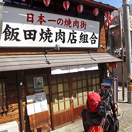 焼肉日本一のまち 飯田市(10月28日 土曜 午前11時放送)