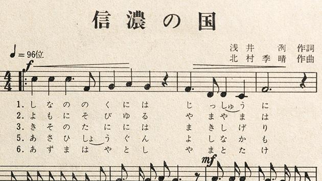 県歌 信濃の国が生まれた日(いいね!信州スゴヂカラ)