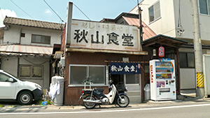 秋山食堂   みんな大好き!大衆食堂(いいね!信州スゴヂカラ)
