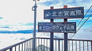 北志賀竜王 ソラテラス ひと味ちがう!天空のキッチン(いいね!信州スゴヂカラ)