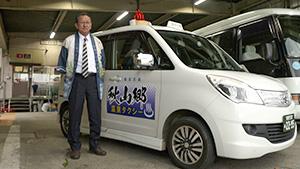 秋山郷温泉タクシーのスゴヂカラ(いいね!信州スゴヂカラ)