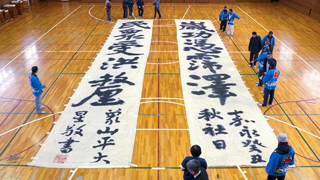 象山直筆 大幟 | そうだったのか!佐久間象山 日本を動かした信州の豪傑