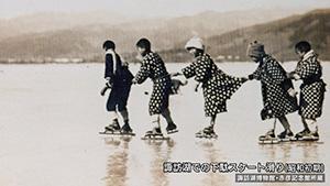 諏訪湖での下駄スケート滑り(昭和初期)諏訪湖博物館 赤彦記念館所蔵 日本のスケート競技は諏訪地域から始まった!