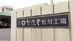竹風堂 工場|信州の美味しい秋 小布施の栗