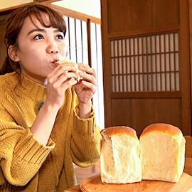 逃すな!開店チャンス~限定営業!隠れ家パンの店(11月16日 土曜 午前10時45分)