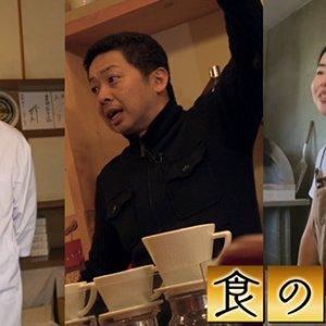 食の職人スペシャル(5月16日 土曜 午前10時45分)