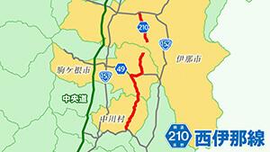 はんにちドライブ 県道210号 西伊那線を行く