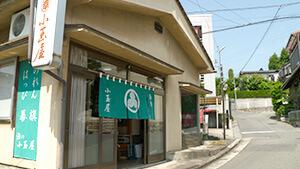 小玉屋染物店|善光寺門前 のれんの先の物語