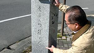 書道の町篠ノ井・標柱 書道のまち!長野市篠ノ井の書在地