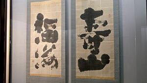 書道界初の日本芸術院賞を受賞・川村驥山 書道のまち!長野市篠ノ井の書在地