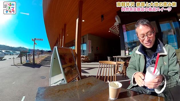 はんにちドライブ6 南軽井沢 絶景と大地の恵み旅