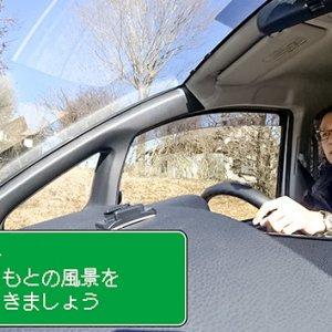 はんにちドライブ6 南軽井沢 絶景と大地の恵み旅(1月9日 土曜 午前10時45分)