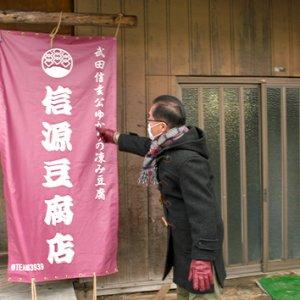 厳寒の伝統食!佐久市矢島の凍み豆腐(2月6日 土曜 午前10時45分)